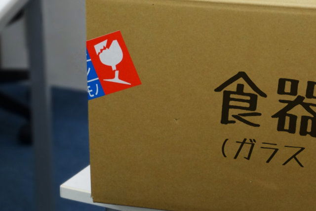 梱包した荷物に貼るラベルの必要記載事項