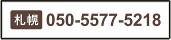 コスモトランクルーム豊平中の島:050ー5577ー5218